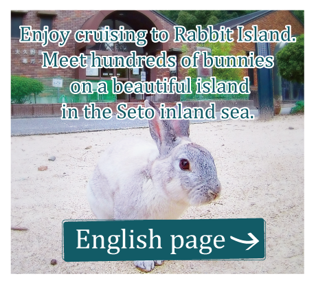 うさぎの島