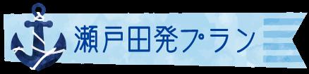 瀬戸田発プラン