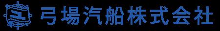 弓場汽船株式会社