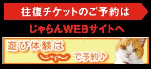ラビットラインWEB予約